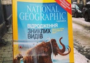 National Geographic: теперь у нас есть  глаза  в Украине