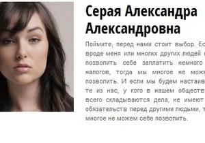 Клон известной порноактрисы участвует в праймериз партии Королевской
