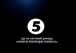 Длительность телемарафона 5 канала Українська незалежність превзошла мировой рекорд