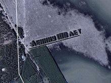 На Google Earth обнаружено гигантское поздравление Ленину