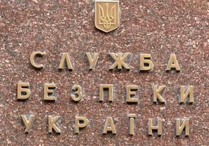 СБУ отреагировала на информацию о слежке за журналистом Украинской правды