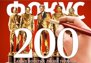 Названы 200 богатейших людей Украины