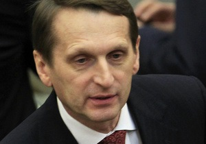 Нарышкин: Сырный конфликт нельзя переводить в политическую плоскость