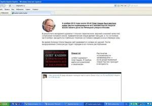 Российские журналисты запустили сайт в поддержку избитого журналиста Коммерсант