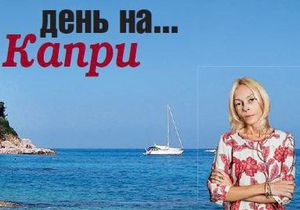 10 вещей, которые нужно знать о Капри