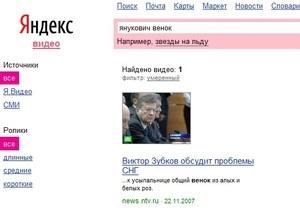 Российские поисковики удалили видео с Януковичем и венком