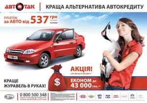 Стартовала акция, которая позволит сэкономить до 43 000 грн. клиентам приобретения автомобилей в группах  АвтоТак