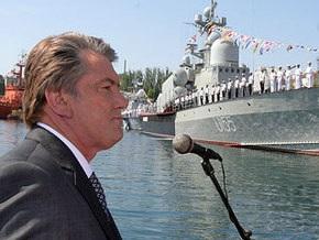 Ющенко: Наш флот - это наша большая уверенность и наша гордость