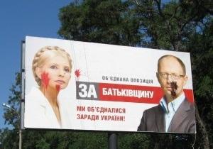 В Хмельницком неизвестные испортили билборды оппозиции