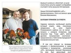 Днепропетровский священник записал диск с ДДТ