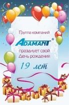 """Группа компаний """"АДАМАНТ"""" празднует 19-летие торговой марки"""