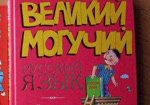 За Украину! требует от ГПУ отменить решение Запорожского облсовета по русскому языку
