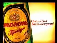 «Оболонь Премиум» – бесспорный авторитет для всего украинского пива