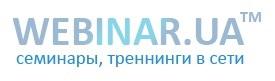 Портал Webinar.ua с технологией веб-конференций позволяет с минимальными затратами развиваться в новых экономических условиях