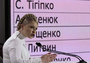Тимошенко предложила Тигипко пост премьера
