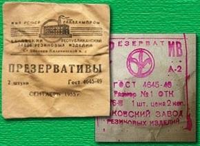 Народная самооборона требует обеспечить украинцев дешевыми презервативами