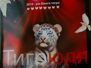 На обложки школьных дневников поместили Тигрюлю с косой Тимошенко