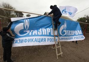 Украина вылетела из тройки крупнейших клиентов Газпрома