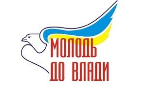 В Украине зарегистрирована новая партия - Молодежь к власти