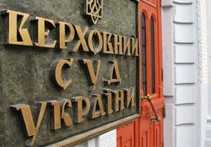 Верховный суд обнародовал решение по RosUkrEnergo