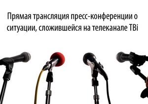 Пресс-конференция о ситуации с телеканалом ТВі