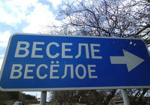 В селе Веселое под Харьковом никто не живет