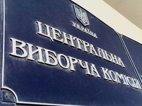 ЦИК отказал очередной группе по всеукраинскому референдуму о смене статуса Крыма