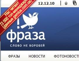 Заместителя главного редактора интернет-издания Фраза продержали в СБУ 12 часов