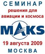 Делкам-Урал представит решения для авиационной и космической отраслей МАКС -2009.