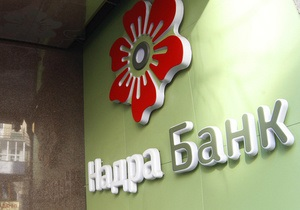 Сегодня Кабмин переведет вклады и активы банка Надра в Родовид Банк