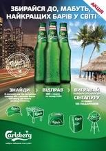 Поездку, наверное, в лучшие бары мира этим летом предлагает пиво Carlsberg