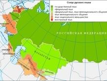 Эксперт: Отказ от русского языка ничего не даст странам СНГ