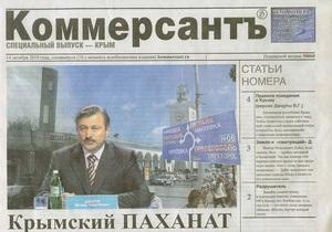 В Киеве и Крыму распространяли поддельный номер газеты Коммерсантъ