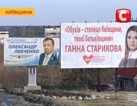 Избирком признал победителем выборов мэра Обухова кандидата от ПР