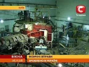 Журналисты СТБ нашли в Киеве украинский коллайдер