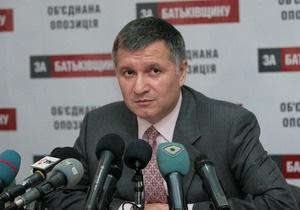 Аваков стал заместителем председателя фракции Батьківщина