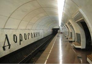 Cтанция метро Дорогожичи возобновила работу
