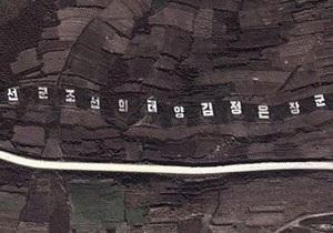 На снимках Google Earth разглядели гигантскую надпись, прославляющую Ким Чен Уна