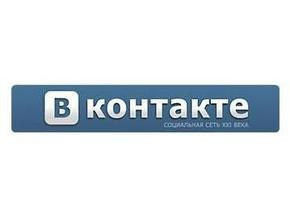 Вконтакте будет зарабатывать на контекстной рекламе до $7 млн в год