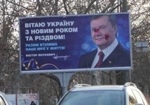 В Одессе неизвестные забросали краской девять билбордов с изображением Януковича