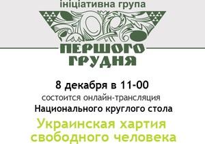 Хартия свободного человека. Прямая трансляция встречи в Украинском доме