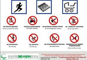 В киевских парках появятся антивандальные таблички
