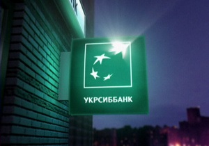 Ъ: Укрсиббанк показал самый большой убыток за пять месяцев этого года