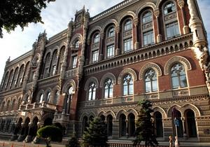 Украинские банки обязали размещать отчеты о финрезультатах на сайтах и в отделениях
