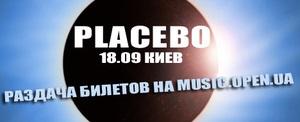 Хватит кусать локти по поводу того, что ты не попадаешь на концерт Placebo. У тебя есть отличный шанс наверстать это