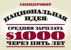 Корреспондент завершил проект Национальная идея: средняя зарплата $1000 через пять лет