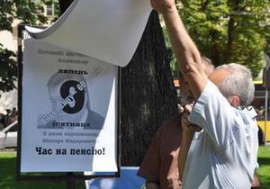 Во Львове установили календарь для отсчета дней до  пенсии  Януковича