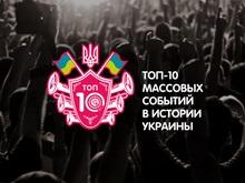Обнародован Топ-10 массовых событий в истории Украины