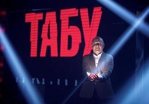 Телепередача Табу с Мыколой Вереснем возвращается в эфир