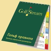 «Гольфстрим» издал популярнейшие в мире правила гольфа